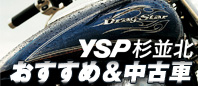 YSP杉並北おすすめ&中古車