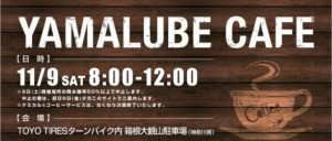 YAMALUBE CAFE  ターンパイク