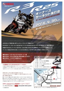 R3 R25サーキット走行会